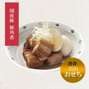 【冷蔵】豚角煮 160g B-20