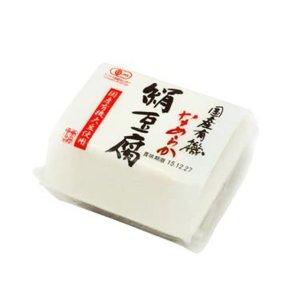 【冷蔵】国産有機充填豆腐(120g×2)