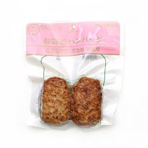 【冷蔵】春野菜ミニハンバーグ60g*2