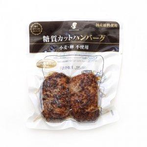【冷蔵】糖質カットミニハンバーグ