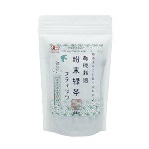 有機粉末緑茶スティックタイプ