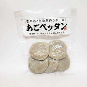 【冷蔵】あごペッタン 100g