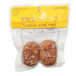 【冷蔵】秋野菜ハンバーグ ミニ