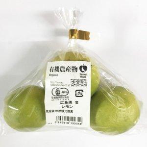 【冷蔵】レモン