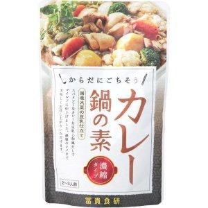 【季節商品在庫限り】カレー鍋の素