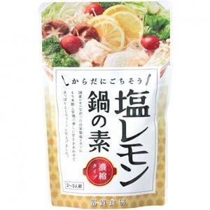 【季節商品在庫限り】塩レモン鍋の素