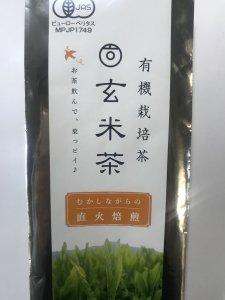 有機玄米茶 葉ッピイ向島園200g