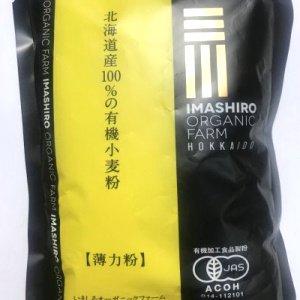 北海道産100%の有機小麦粉【薄力粉】