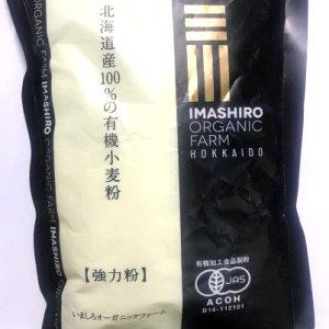 北海道産100%の有機小麦粉【強力粉】