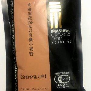 北海道産100%の有機小麦粉【全粒粉強力粉】
