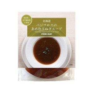 ベジブロスのあめ色玉ねぎスープ