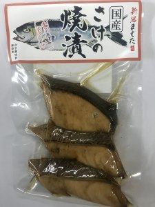 【冷蔵】国産さけの焼漬【青山神戸web限定商品】