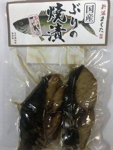 【冷蔵】国産ぶりの焼漬 【青山神戸web限定商品】