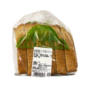 【冷蔵】ザクセン全粒粉食パン6枚スライス