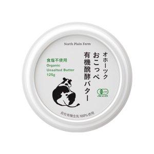 【冷蔵】オホーツクおこっぺ有機醗酵バター 食塩不使用