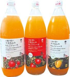 平井さんの無添加りんごジュース1L 3本詰め合わせ 98008