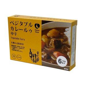 【リニューアル】NHベジタブルカレールゥ 中辛(有機小麦使用)トランス脂肪酸FREE 120g