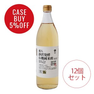 CaseBuy NH純米酢小12個セット<5%OFF>