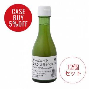 CaseBuy NHオーガニックレモン果汁12個セット<5%OFF>