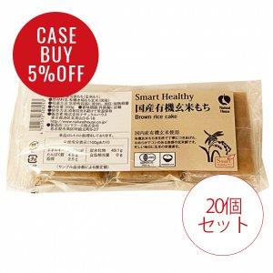 CaseBuy NH国産有機玄米もち20個セット<5%OFF>