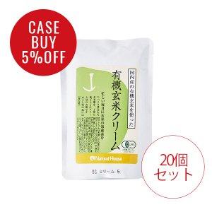CaseBuy NH有機玄米クリーム20個セット<5%OFF>
