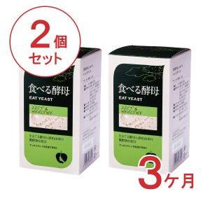 【定期便】食べる酵母2個【3ヶ月コース】