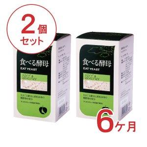 【定期便】食べる酵母2個【6ヶ月コース】