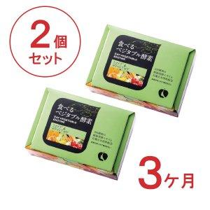 【定期便】食べるベジタブル酵素2個【3ヶ月コース】