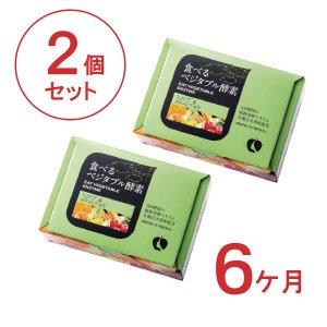 【定期便】食べるベジタブル酵素2個【6ヶ月コース】