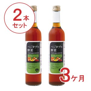 【定期便】ベジタブル酵素2本【3ヶ月コース】