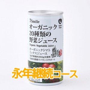【定期便】有機20種類の野菜ジュース【永年継続コース】