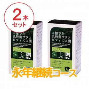 【定期便】4種で兆乳酸菌プラスビフィズス菌2個【永年継続コース】