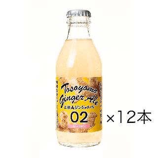 【12本 5%OFF】土佐山ジンジャーエール [ 02 Mild ]