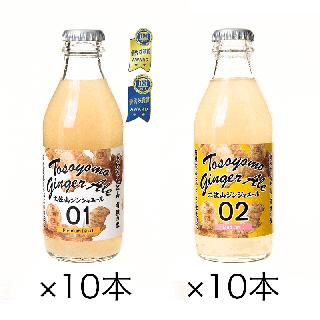 【各10本 10%OFF】土佐山ジンジャーエール [ 01 Premium mini 辛口 200ml ] [ 02 Mild 200ml ]