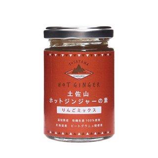 土佐山ホットジンジャーの素 -りんごミックス- [ TOSAYAMA YUMESANCHI ]