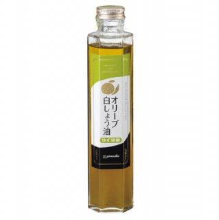 オリーブ白しょう油200gゆず胡椒風味