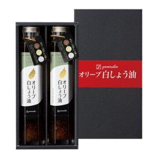 オリーブ白しょう油ギフト2本セット(化粧箱入/オリーブ白しょう油2本)