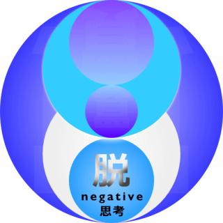 2週間の脱ネガティブ思考!潜在意識ブロック解除|潜在意識書き換え超能力ヒーリングで開運と運勢向上