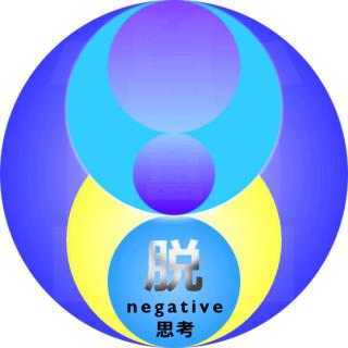 3ヶ月の脱ネガティブ思考!潜在意識ブロック解除|潜在意識書き換え超能力ヒーリングで開運と運勢向上