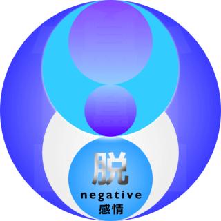 24時間の超能力ヒーリングで脱ネガティブ感情|潜在意識が活性化する超能力ヒーリング