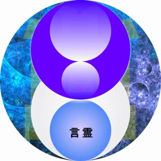 6ヶ月の言霊催眠ヒーリング!願望の具現化|スピリチュアルヒーリングで開運と運勢向上