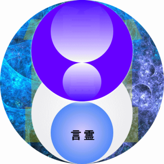 1年間の言霊催眠ヒーリング!願望の具現化|スピリチュアルヒーリングで開運と運勢向上