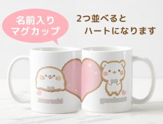 名入れ陶器マグカップ/クッキー柄