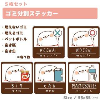 ゴミ分別・耐水PETステッカー5枚セット【毒舌あざらし】