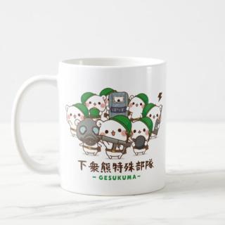 陶器マグカップ『ゲスくま/下衆熊特殊部隊』