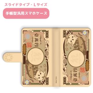 汎用Lサイズ/手帳型スライドスマホケース【万札柄】