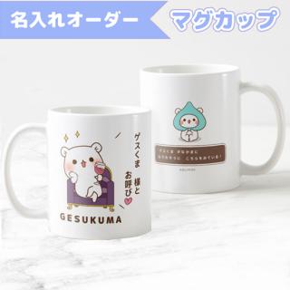名入れマグカップ『ゲスくま/○○様とお呼び』