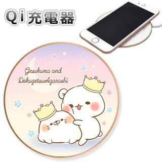 Qi対応ワイヤレス充電器『あざゲス/star』