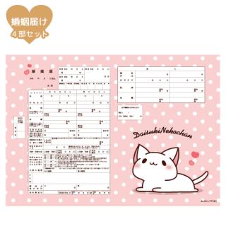 婚姻届け【だいすきネコちゃん】4枚セット