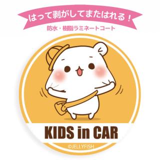 UVラミ・防水・デコステッカー『ゲスくま/kids in Car』